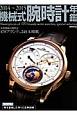 機械式腕時計年鑑 2014~2015 本格機械式腕時計170ブランド、540本掲載