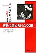 みんなの日本語 初級1 初級で読めるトピック25