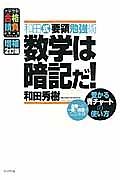 和田式 要領勉強術 数学は暗記だ!<増補2訂版>