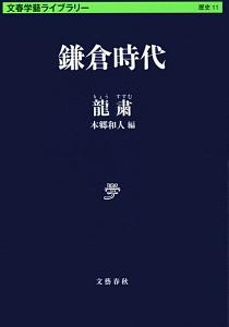『鎌倉時代』龍粛