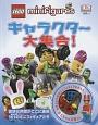 LEGO minifigures キャラクター大集合! 愉快な仲間がここに集結 161のミニフィギュアたち