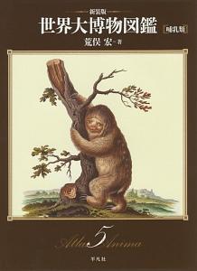 『世界大博物図鑑<新装版>』荒俣宏