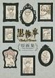 黒執事 Book of Circus 原画集-THE FRAMIAN-