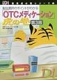 「OTCメディケーション」虎の巻<第3版> 薬局虎の巻シリーズ5