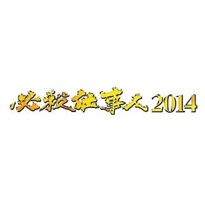 必殺仕事人2014