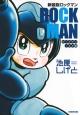 ロックマン<新装版> ロックマン1&2編