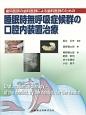 歯科医師の歯科医師による歯科医師のための睡眠時無呼吸症候群の口腔内装置治療