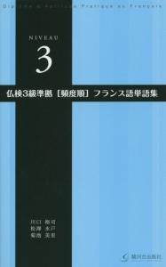 仏検3級準拠[頻度順]フランス語単語集
