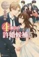 4番目の許婚候補 Manami&Akihito(5)