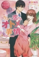 カレに恋するオトメの事情 Misaki&Yuma