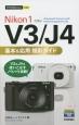 Nikon 1 V3/J4 基本&応用撮影ガイド V3&J4を使いこなすノウハウ