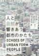 人と自然が響きあう都市のかたち 札幌国際芸術祭2014ドキュメント