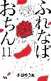 ふれなばおちん(11)