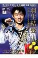 フィギュアスケート日本男子応援マガジン 日本男子GPシリーズPerfect File 2014