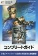 真・三國無双7 Empiresコンプリートガイド<PlayStation3版・PlayStation4版・Xbox One版>