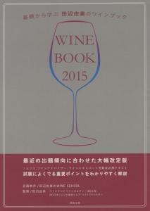 WINE BOOK 2015 基礎から学ぶ田辺由美のワインブック