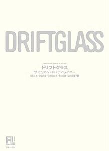 ドリフトグラス