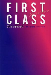 FIRST CLASS 2nd season