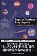 インプラントデンティストリーエンサイクロペディア