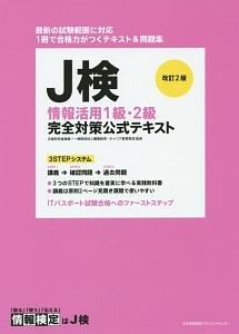 J検 情報活用 1級・2級 完全対策公式テキスト<改訂2版>