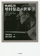映画監督増村保造の世界(下) 〈映像のマエストロ〉映画との格闘の記録1947-1986