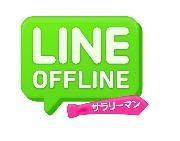 LINE OFFLINE サラリーマン (3)
