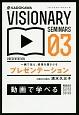 一瞬で伝え、感情を揺さぶるプレゼンテーション VISIONARY SEMINARS3