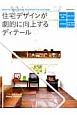 住宅デザインが劇的に向上するディテール 「いいデザイン」を詳細図で理解する
