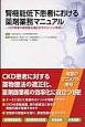 腎機能低下患者における薬剤業務マニュアル CKD患者の薬物療法適正化のポイントと実例