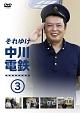 それゆけ中川電鉄3
