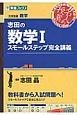 志田の数学1スモールステップ完全講義 名人の授業