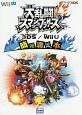 大乱闘スマッシュブラザース for NINTENDO 3DS/for Wii U 簡便満足本 Wii U