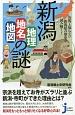 新潟 地理・地名・地図の謎 意外と知らない新潟県の歴史を読み解く!