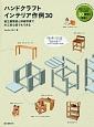 ハンドクラフトインテリア作例30 組立展開図と詳細写真で木工初心者でもできる