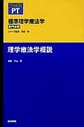 『理学療法学概説 専門分野 標準理学療法学』奈良勲