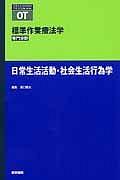 日常生活活動・社会生活行為学 標準作業療法学 専門分野