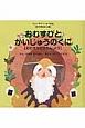 おむすびとかいじゅうのくに おむすびころりんより 日本昔ばなし編 ウルトラかいじゅう絵本
