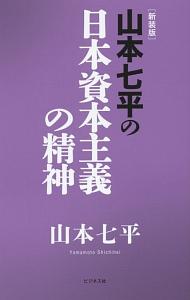 山本七平の日本資本主義の精神