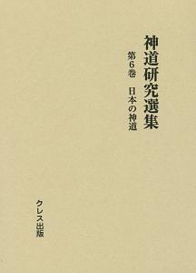 『神道研究選集 続・神祇史』西田長男