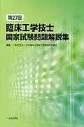 第27回 臨床工学技士 国家試験問題解説集