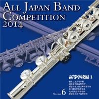 全日本吹奏楽コンクール2014 Vol.6 高等学校編I