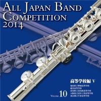 全日本吹奏楽コンクール2014 Vol.10 高等学校編V