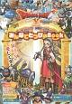 ドラゴンクエスト10 オンライン アンルシア!仲間モンスター!みんなでとつげきBOOK Wii・WiiU・Windows・dゲーム・N3D