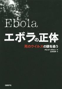 『エボラの正体 死のウイルスの謎を追う』山本光伸