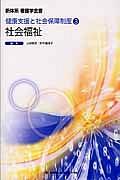 新体系看護学全書<第7版> 社会福祉 健康支援と社会保障制度3