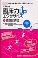 4ステップ 臨床力UPエクササイズ 循環器領域(1)