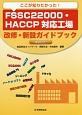 ここが知りたかった!FSSC22000・HACCP対応工場 改修・新設ガイドブック-事例付き-
