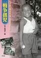 シリーズ戦争孤児 沖縄の戦場孤児-鉄の雨を生きぬいて (3)