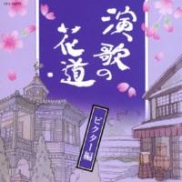 演歌の花道~ビクター編~
