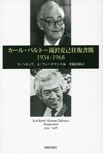 カール・バルト=滝沢克己往復書簡 1934-1968